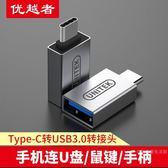 優越者Type-c轉接頭USB3.0數據線OTG安卓手機U盤
