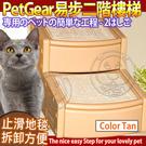 【培菓平價寵物網 】美國PetGear》PG-9720TN易步二階樓梯-牛奶糖55*40*40cm