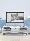電腦增高架 電腦顯示器屏辦公室桌面收納雙層置物架臺式電腦增高架YYJ 新年特惠