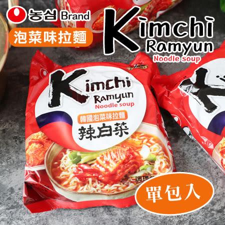 韓國 農心 泡菜味拉麵 (單包入) 120g 泡菜拉麵 泡菜麵 辣白菜 拉麵 泡麵 消夜 韓國泡麵