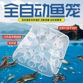 抓捕魚籠蝦籠子自動折疊手拋網魚漁網龍蝦黃鱔泥鰍螃蟹籠捕魚工具YDL