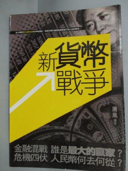 【書寶二手書T3/投資_GEW】新貨幣戰爭_唐風