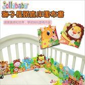 嬰兒布書寶寶床圍 寶寶玩具 動物床繞-JoyBaby