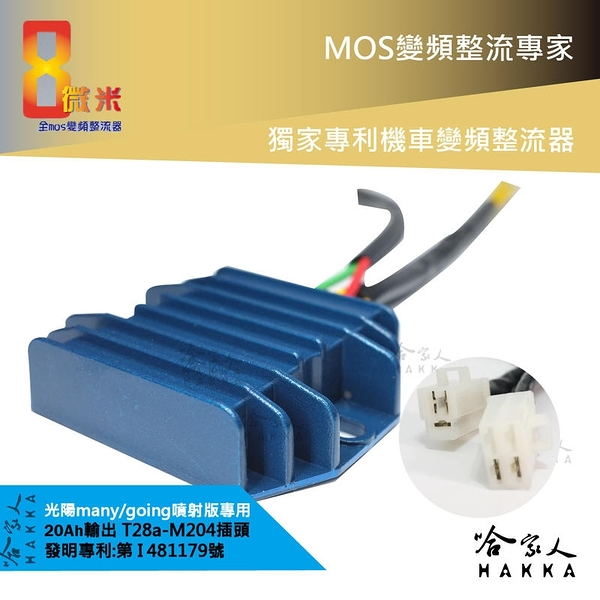 8微米 20a 變頻整流器 免運 KYMCO 光陽 MANY 110 噴射 機車整流器 不發燙 專利技術 快速回充