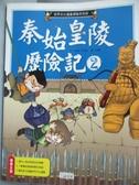 【書寶二手書T4/少年童書_GMO】秦始皇陵歷險記2_洪在徹、柳己韻