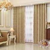 歐式窗簾加厚布料遮光簡歐奢華落地窗飄窗臥室客廳成品窗簾【叮噹百貨】