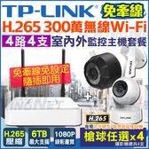 【台灣安防】監視器 網路攝影機套餐 NVR 4路4支 IPC WIFI 手機遠端 H.265 夜視 免牽線