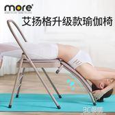 Tomore瑜伽椅子艾揚格專用瑜伽椅輔具輔助椅瑜珈椅倒立椅輔助工具 3CHM