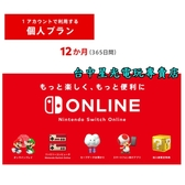 線上發卡【日本任天堂日帳 可刷卡】Nintendo Switch Online 利用券 12個月會員 個人【台中星光電玩】