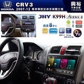 【JHY】2007~12年HONDA CRV3專用9吋K99H安卓機*導航+ZLlink*高速8核6+128G
