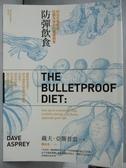 【書寶二手書T7/養生_ZAF】防彈飲食-矽谷生物駭客抗體內發炎的震撼報告_戴夫.亞斯普雷
