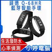 【免運+24期零利率】全新 錸德 Q-68HR 全天候心律智慧藍芽運動手環 簡訊顯示 計步器