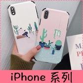 【萌萌噠】iPhone X XR Xs Max 6s 7 8 plus 小清新仙人掌 超強浮雕蠶絲紋全包軟殼 手機殼 手機殼