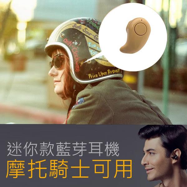 通話 迷你 藍牙 藍芽 4.0 耳機 樂邁 機車 單車 ROMAN 耳掛式 一對二 iPhone 三星 SONY HTC 安卓 BOXOPEN