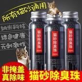 貓砂除臭劑寵物除臭劑竹炭顆粒香狗狗除臭劑寵物除臭劑殺菌去尿味 米家