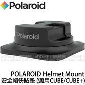 POLAROID 寶麗萊 Helmet Mount 安全帽快貼墊 (6期0利率 免運 國祥公司貨) 適用CUBE CUBE+ 運動攝影機