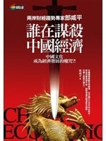 二手書博民逛書店 《誰在謀殺中國經濟-新商業周刊叢書401》 R2Y ISBN:9861204636│郎咸平