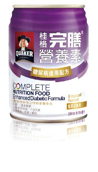 桂格完膳營養素(糖尿病)低糖 250ml*24罐/箱 *維康*