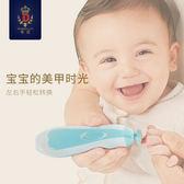 嬰兒磨甲器電動新生兒寶寶防夾肉指甲剪修剪器安全護理套裝【月光節】