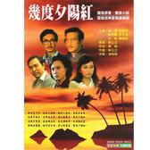 台劇 - 瓊瑤-幾度夕陽紅DVD (6片裝)