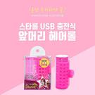 韓國 Staroll 充電USB捲髮神器...