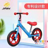 賽安斯諾兒童平衡車滑步車無腳踏1-3-6歲初學者兩輪自行車溜溜車 XW