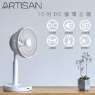【ARTISAN】10吋DC循環立扇-白...