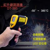 ※精品款 DT-380 紅外線測溫槍/紅外線溫度槍/雷射測溫槍/測溫儀/油溫水溫冷氣/電子溫度計