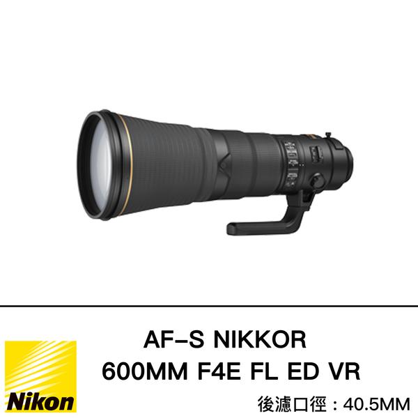 Nikon AF-S 600mm F4E FL ED VR 大砲的專家 獨享配件無敵價 總代理國祥公司貨
