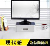 電腦顯示器增高架子底座辦公室用品桌面收納盒臺式抽屜屏置物支架     多莉絲旗艦店igo