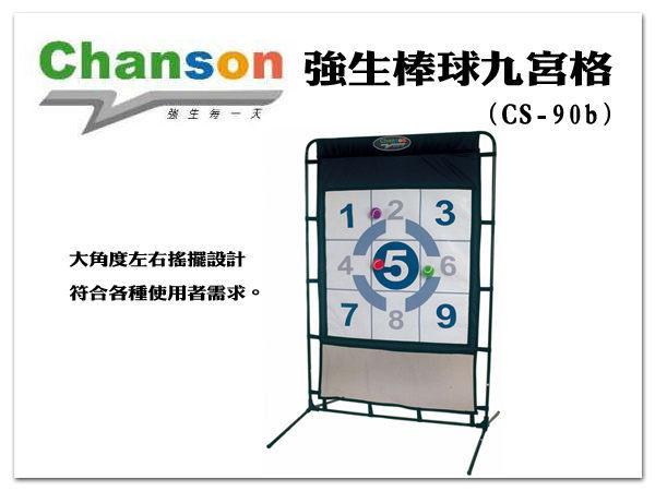 【1313健康館】Chanson 強生棒球九宮格(CS-90)