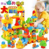 年終大促 塑料拼插超大顆粒積木玩具1-2-3-6周歲兒童益智力裝女寶寶男孩子