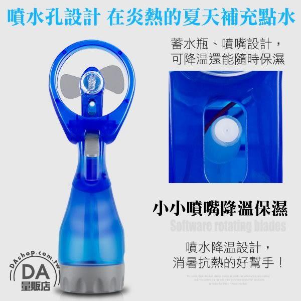 噴霧風扇 隨身小風扇 噴水風扇 迷你電扇 手持隨身風扇 水冷扇 顏色隨機(V50-1963)
