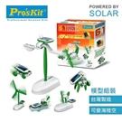 科學玩具 太陽能教育組 ProsKit GE-610 台灣寶工