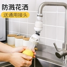 水龍頭淨水器嘀咕嘀咕水龍頭過濾器加長花灑頭凈水器出水嘴延伸器防濺頭節水器