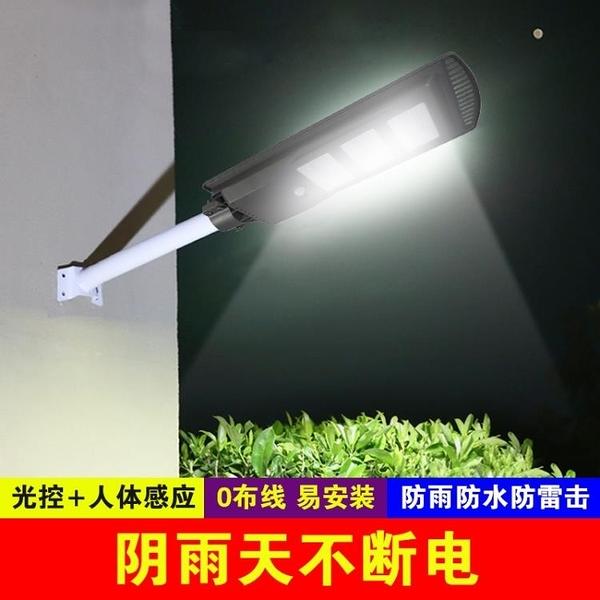 太陽能燈 太陽能燈戶外庭院燈超亮防水家用新農村照明LED路燈人體感應燈 MKS卡洛琳