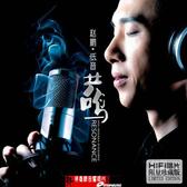 【停看聽音響唱片】【CD】趙鵬 - 低音共鳴
