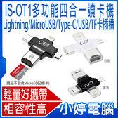 【24期零利率】福利品出清 IS-OT1多功能四合一讀卡機 MicroUSB/Lightning/Type-C/USB