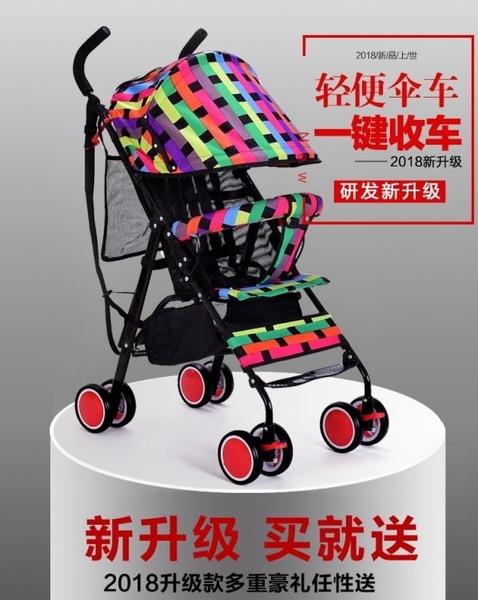 嬰兒車推車輕便攜式折疊超輕小傘車可坐簡易寶寶小孩兒童小手推車