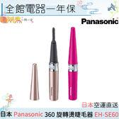【一期一會】【日本代購】Panasonic 國際牌 EH-SE60 360旋轉燙睫毛器  SE60 電捲器 輕攜型 燙睫毛