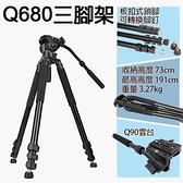 攝彩@Q680三腳架 單眼相機 鋁合金 板扣式鎖腳 Q90液壓雲台 收納73cm 重3.27kg 管徑32mm