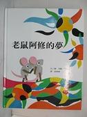 【書寶二手書T1/少年童書_E2B】老鼠阿修的夢_李歐.李奧尼