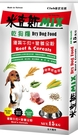 免運特賣【10包組-150KG】米克斯全穀+牛肉乾狗糧15KG