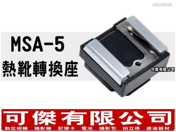 可傑有限公司  MSA-5 NIKON 1 V1熱靴轉通用型熱靴座 熱靴轉換座 可加裝 持續燈 收音麥克風