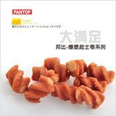 【寵物王國】PANTOP邦比起士.麻花雞肉捲150g
