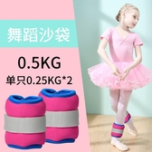 兒童沙袋綁腿拉丁舞負重跑步裝備手環沙包腿部跳舞蹈練功專用訓練  青山小鋪