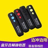 藍芽適配器無線音響藍芽接收器4.1音頻aux適配器3.5手機轉換器   蒂小屋服飾