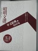 【書寶二手書T2/文學_GGO】昭明文選_吳雅萍、林宛蓉