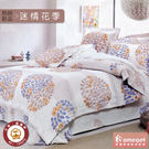 家適得『純棉_迷情花季』單人床包涼被夏三件組-3.5X6.2尺/純棉/透氣排