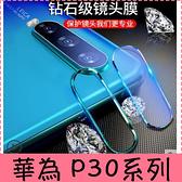 【萌萌噠】華為 HUAWEI P30 / P30 pro  兩片裝 高清防爆 防刮 高清 透明鋼化玻璃鏡頭膜 鏡頭保護膜